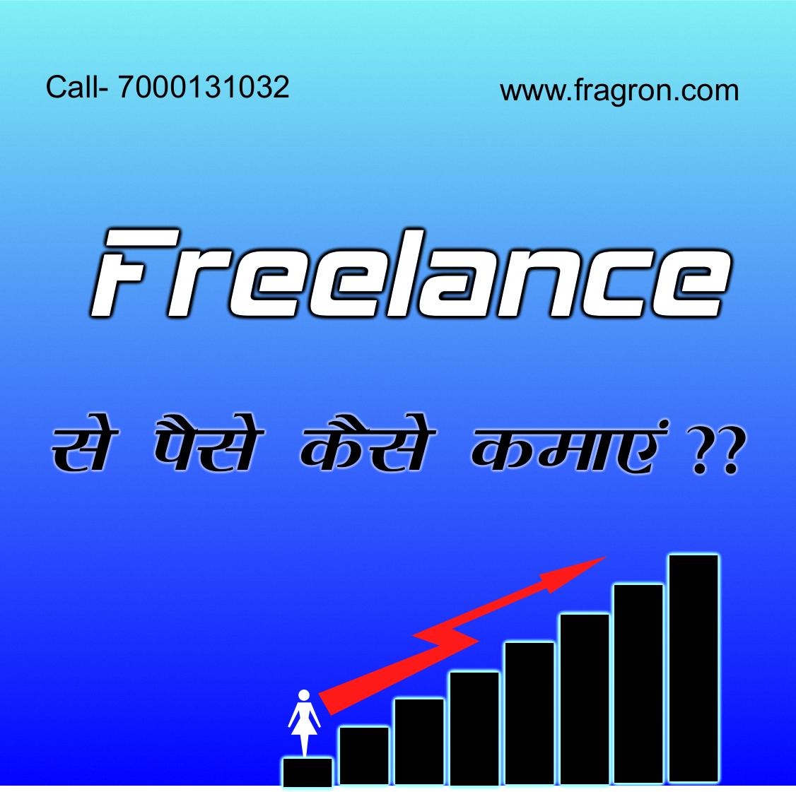 Freelance Se Paise Kaise Kamaye  – फ्रीलॅन्स से पैसे कैसे कमाए ?