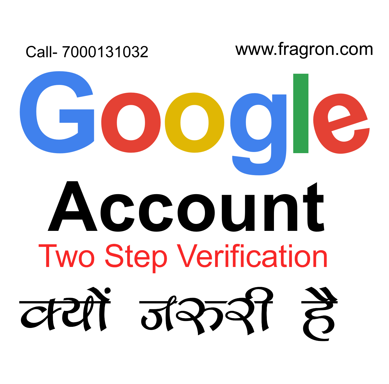 Gmail 2 step verification kyu jaruri hai ?