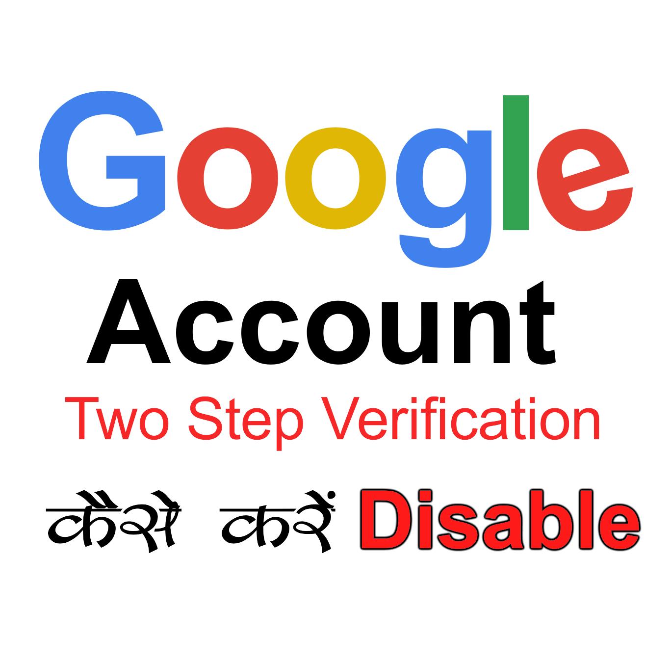 Google Account Two Step Verification Disable Kaise Kare- गूगल अकाउंट २ स्टेप वेरिफिकेशन डिसएबल कैसे करें ?