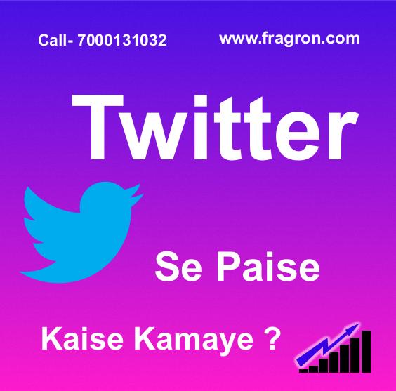 Twitter Se Paise Kaise Kamaye- ट्विटर से पैसे कैसे कमाए ?